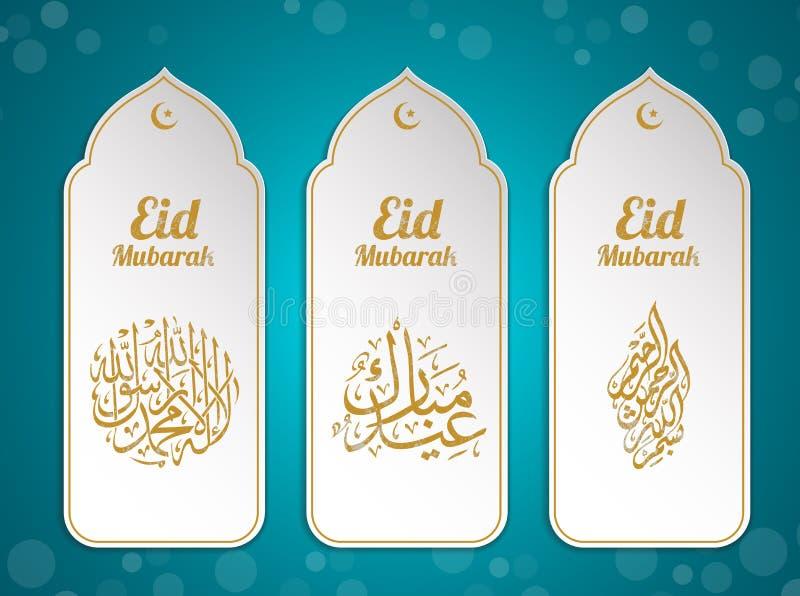 Illustration islamique de vecteur de bannières abstraites musulmanes de salutation illustration de vecteur