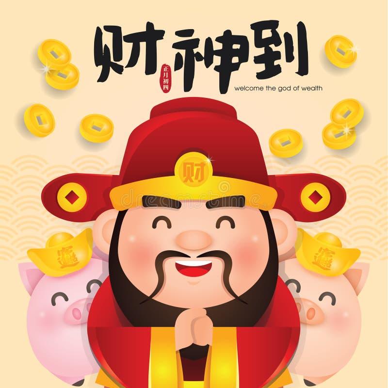 Illustrazione cinese di vettore del nuovo anno con il cinese Dio di ricchezza Traduzione: Accolga favorevolmente Dio di ricchezza illustrazione di stock