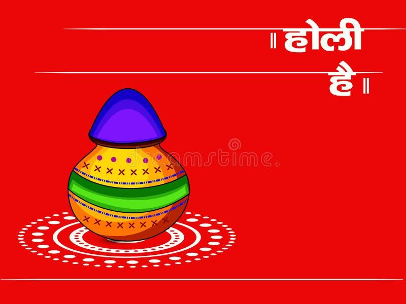 Illustrazione degli elementi del fondo indù di Holi di festival illustrazione di stock