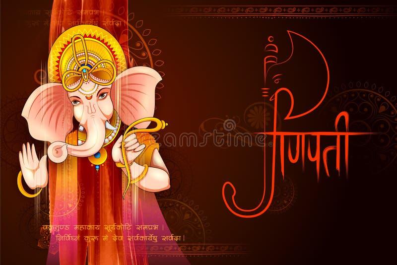 Illustrazione del fondo di Lord Ganpati per il festival di Ganesh Chaturthi dell'India illustrazione vettoriale