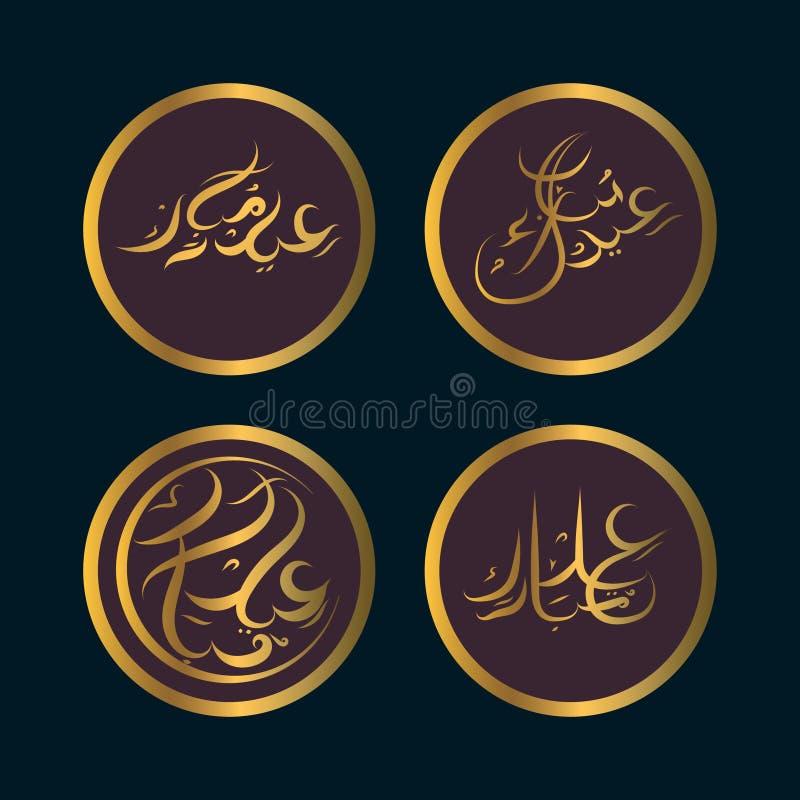 Illustrazione della calligrafia araba con il tema Eid Mubarak per celebrare la festività di Eid al-Fitr della comunità musulmana  royalty illustrazione gratis