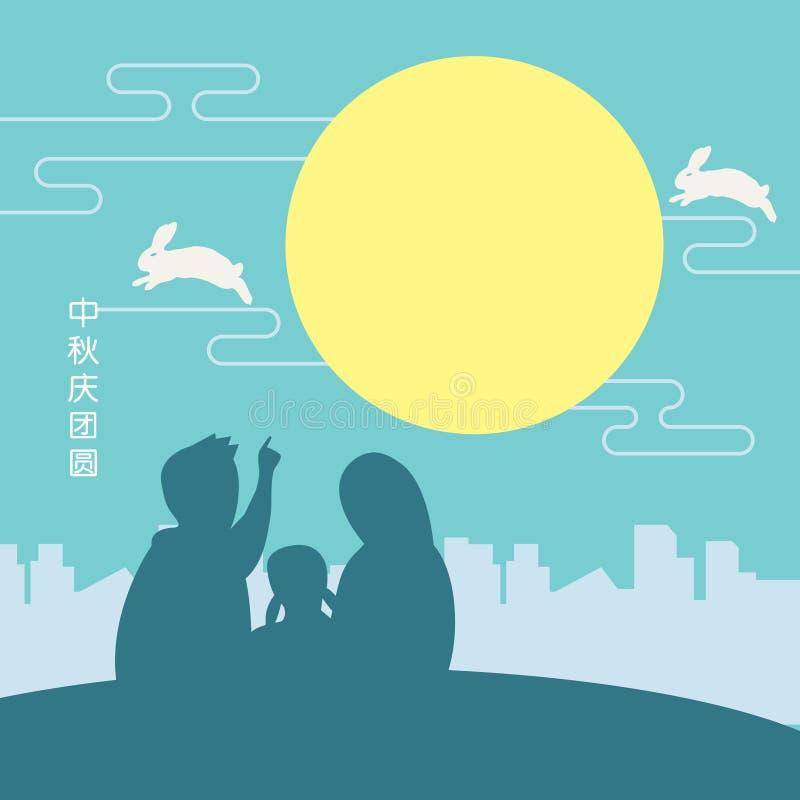 illustrazione di festival di Mezzo autunno con la famiglia felice che esamina la luna piena Titolo: Celebri insieme il festival d illustrazione di stock