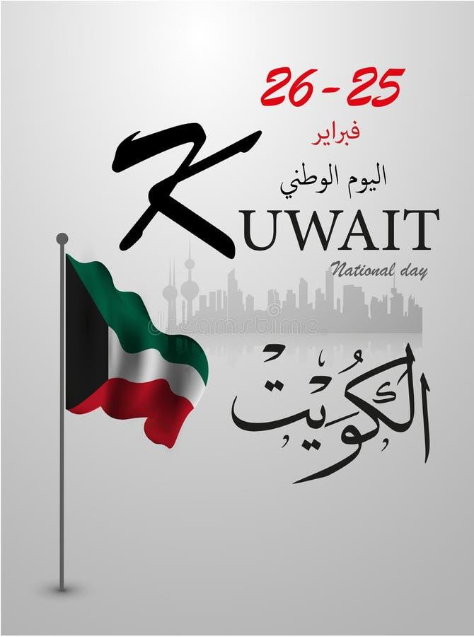 Illustrazione di vettore della festa nazionale felice del Kuwait royalty illustrazione gratis