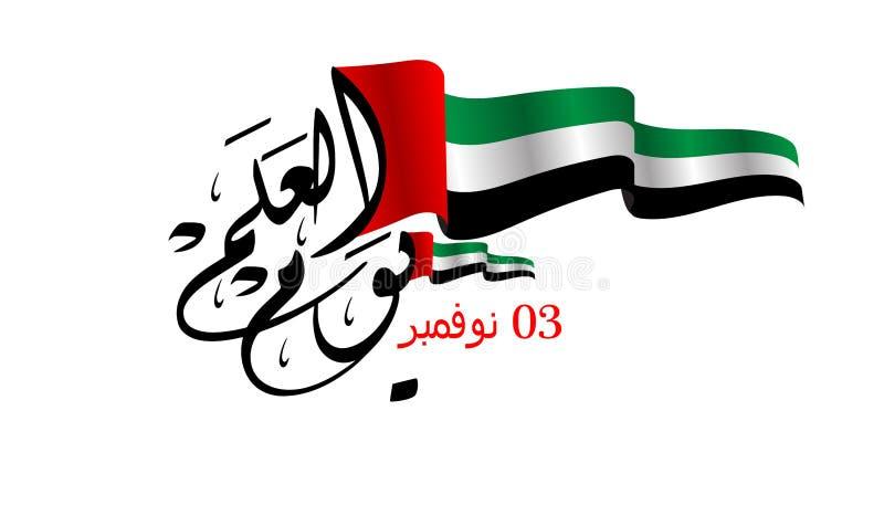Illustrazione di vettore di festa nazionale degli Emirati Arabi Uniti royalty illustrazione gratis