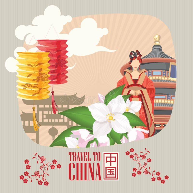 Illustrazione di viaggio della Cina con le lanterne cinesi Il cinese ha messo con l'architettura, alimento, costumi Tex cinese illustrazione di stock