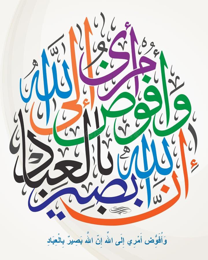 Ilustração árabe da caligrafia do verso do vetor ilustração do vetor