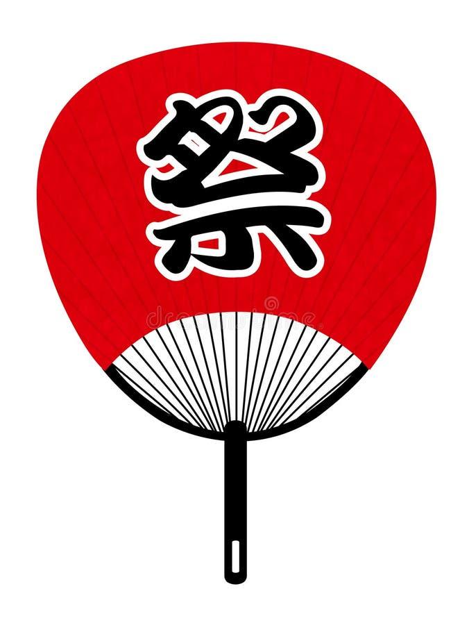 Ilustração da imagem japonesa do verão imagem de stock