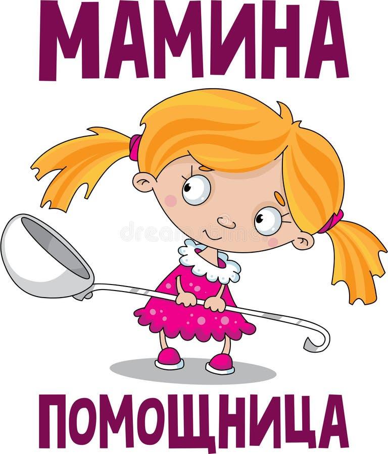 Ilustração de uma menina com concha imagens de stock