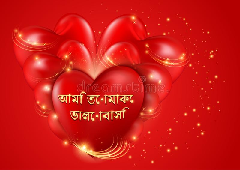 Ilustração do coração do amor Eu te amo, caligrafia escrita à mão bengali indiana ilustração royalty free