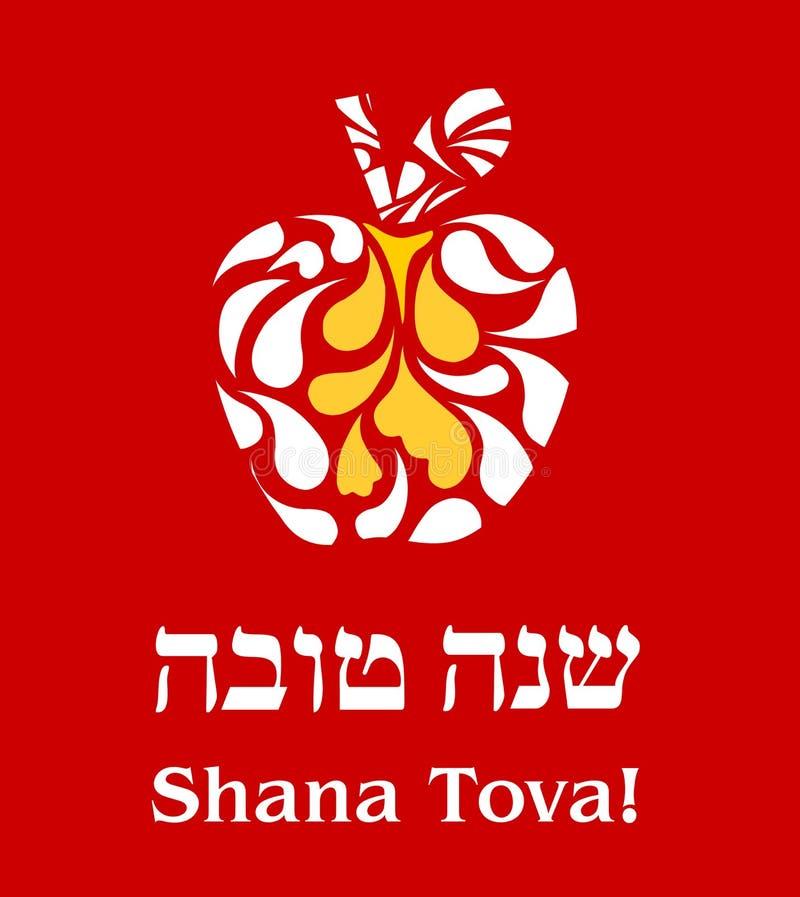 Ilustração do vetor - cartão hebreu do ano novo ilustração stock