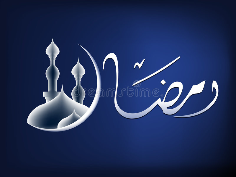 Ilustração islâmica ilustração do vetor