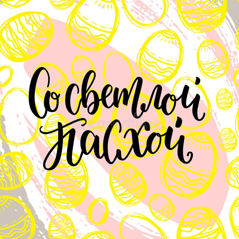 Ilustración del vector Dé las letras modernas elegantes exhaustas del cepillo con el huevo amarillo de Pascua feliz en ruso para  ilustración del vector