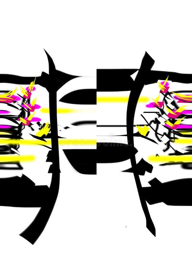 Ilustración Extracto Pintura cuadro gráfico ilustración del vector