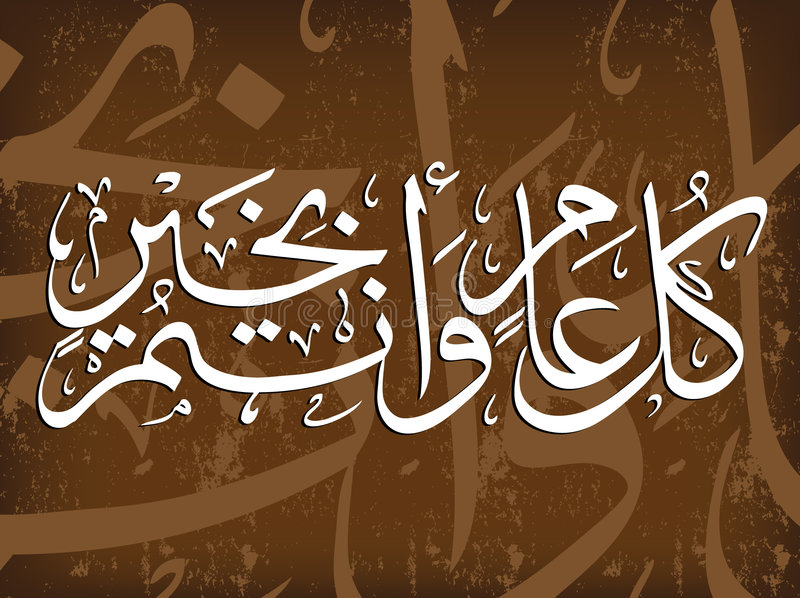 ilustracja islamskiej royalty ilustracja