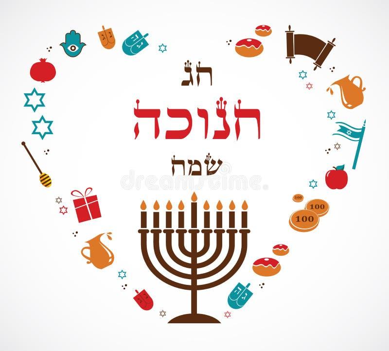 Ilustracje sławni symbole dla Żydowskiego Wakacyjnego Hanukkah szczęśliwy hannukah w hebrew royalty ilustracja