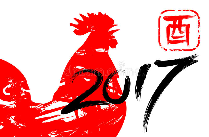 Image Of 2017 Year Of Fire Rooster Stock Vector Illustration Of