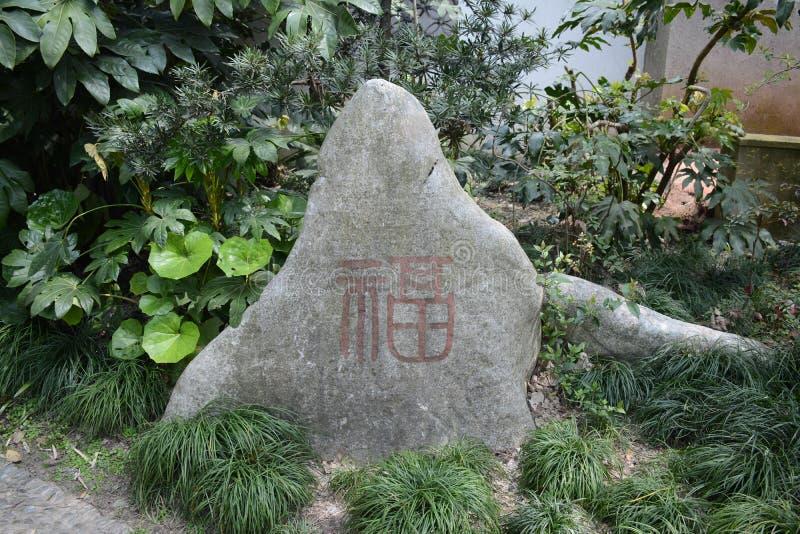 Imagen del paisaje chino del jardín imágenes de archivo libres de regalías