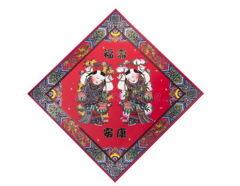 Imagens tradicionais do festival de mola de China foto de stock royalty free