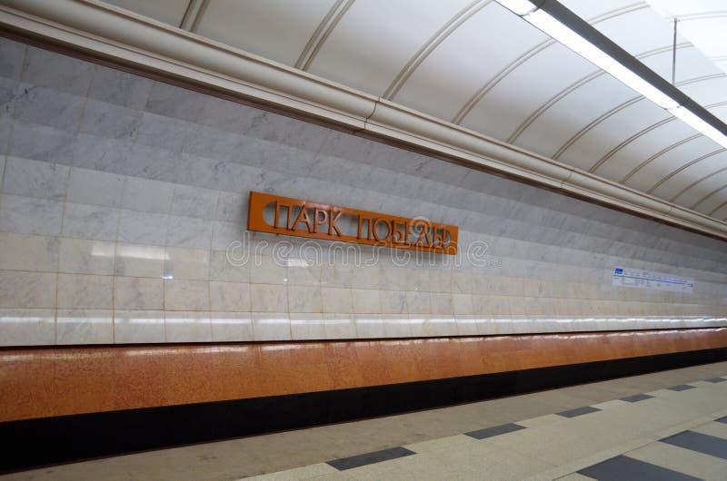 Imię staci metru ` zwycięstwa parka `, Moskwa, Rosja zdjęcie royalty free