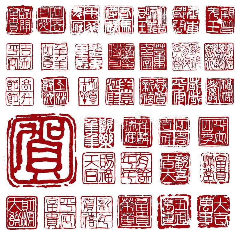 Impronta cinese illustrazione vettoriale