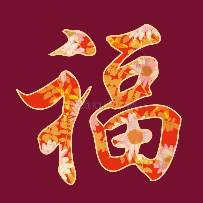 Incanto dell'nuovo anno di cinese di fortuna illustrazione vettoriale
