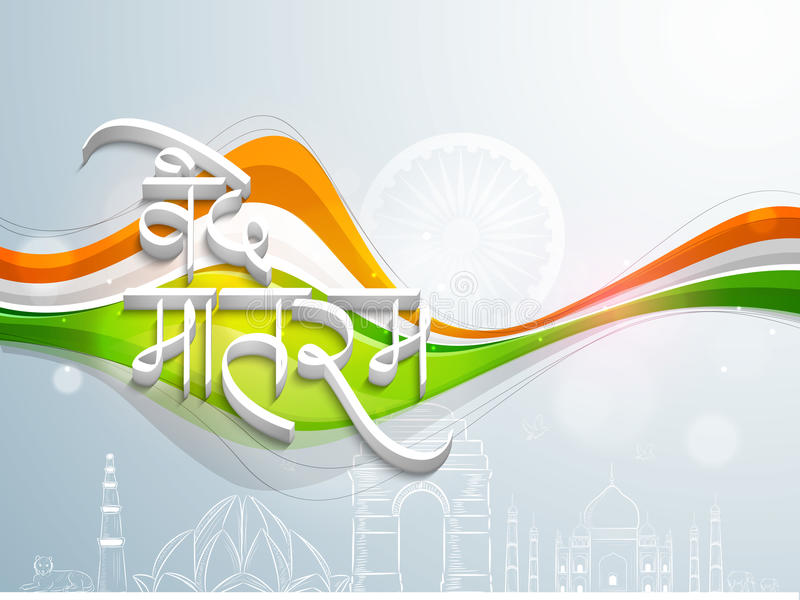 Indian Republic Day and Independence Day celebrations concept. 3D Hindi text Vande Mataram (I praise thee, Mother) with national flag color waves on famous stock illustration