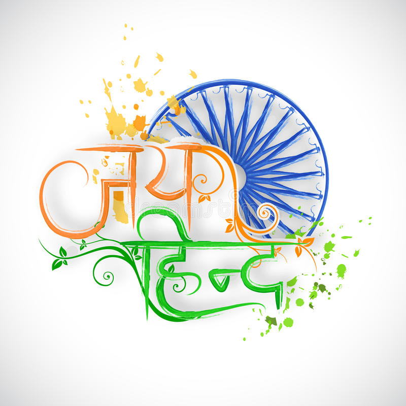 Indian Republic Day and Independence Day celebrations concept. Floral design decorated Hindi text Jai Hind (Victory to India) in national flag colors and blue stock illustration