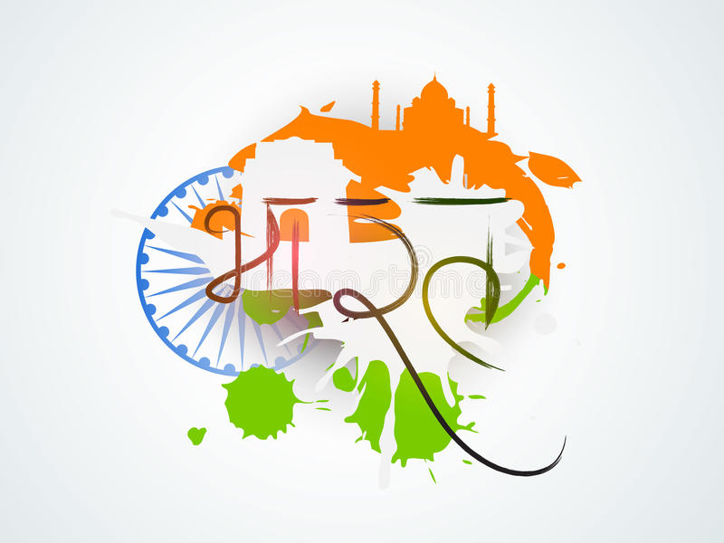 Indian Republic Day and Independence Day celebrations concept. Hindi text Bharat (India) with Ashoka Wheel, Taj Mahal and India Gate made by national tricolor royalty free illustration