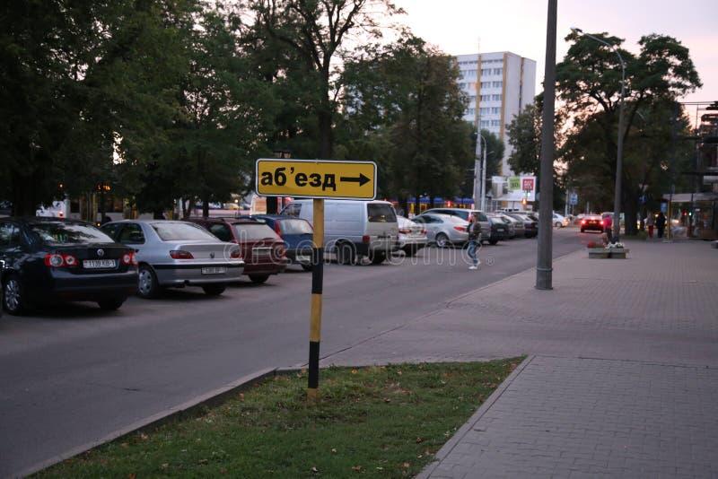 Indicateur de déviation jaune dans la ville du Belarus images stock