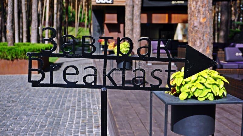 Indicateur et x22 ; Breakfast& x22 ; photographie stock libre de droits