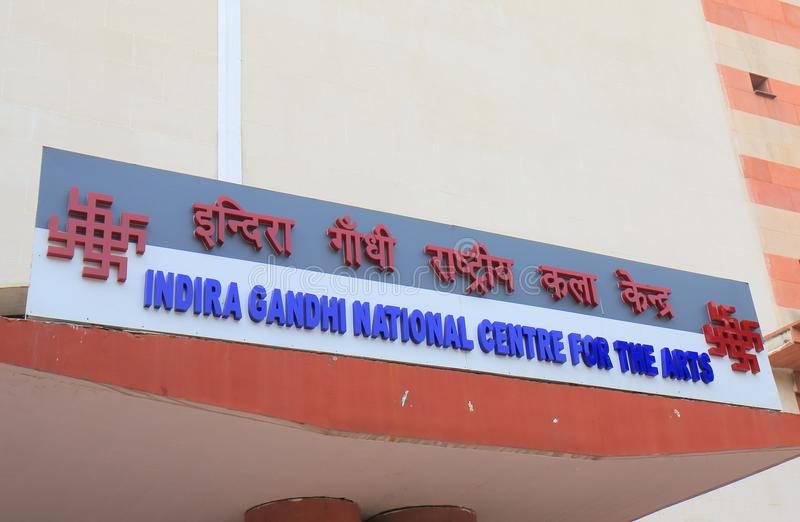 Indira Gandhi National Centre pour l'Inde de New Delhi d'arts images stock