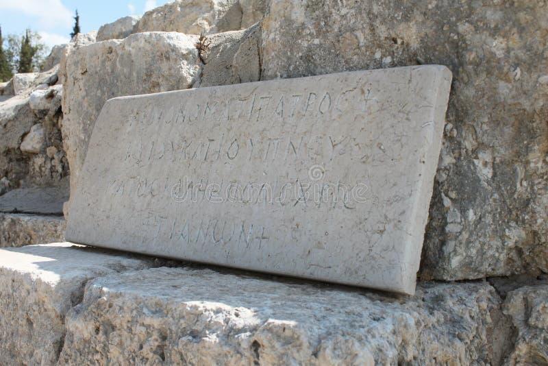 Indirizzo scolpito, Emmaus Nicopoli d'Epiro, Israele immagini stock libere da diritti