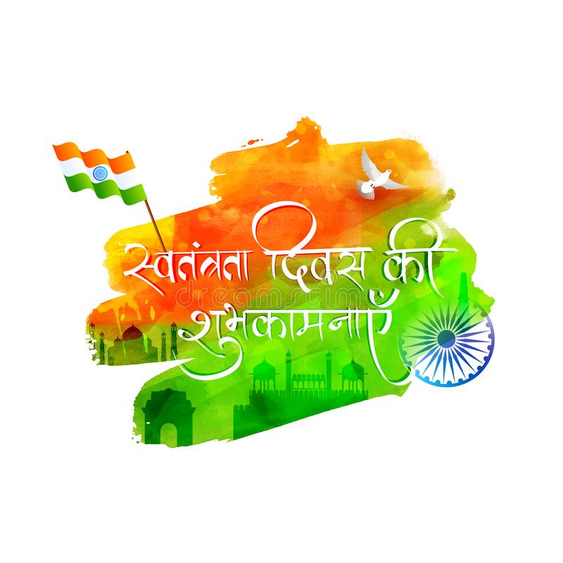 Indische de vieringsachtergrond van de Onafhankelijkheidsdag met Onafhankelijkheid stock illustratie