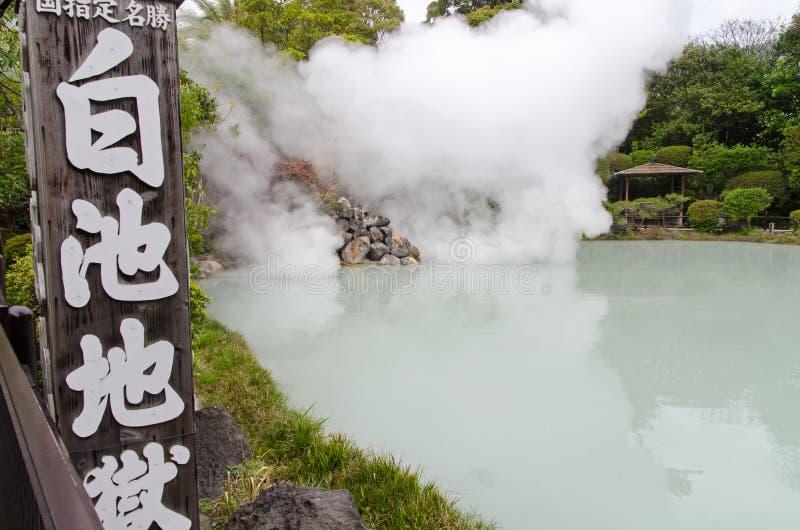 Infierno blanco de la piscina de Beppu fotografía de archivo