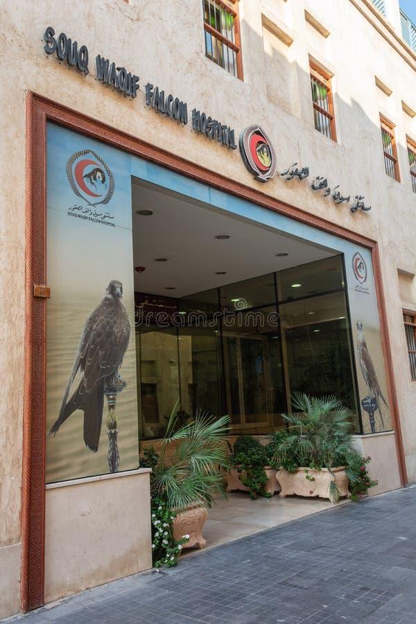 Ingång till det Souq Waqif falksjukhuset i Doha, Qatar arkivbilder