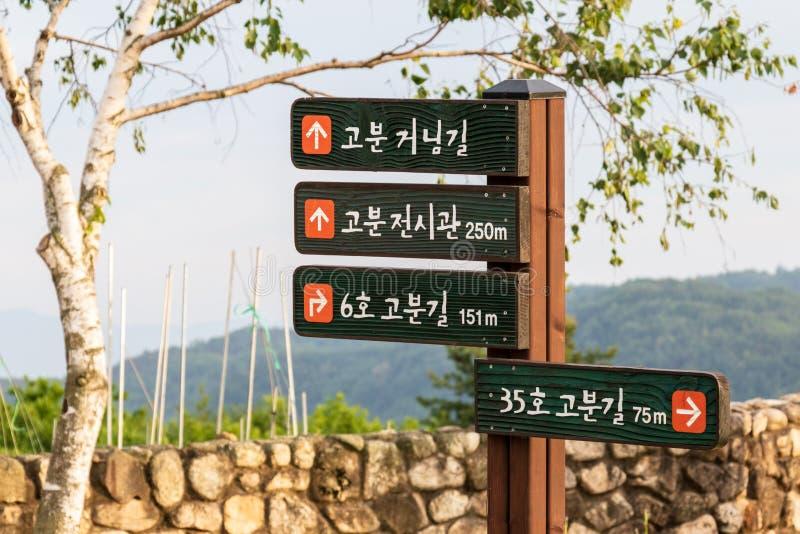 Ingångstecken till den kungliga gravvalvet av konungen Gyeongdeok Geumseong-myeon Uiseong län, Sydkorea, Asien royaltyfria bilder