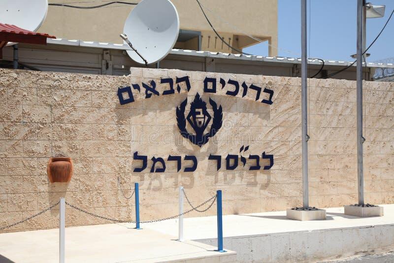 Ingang aan Carmel Prison in Israël stock fotografie
