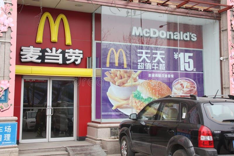 Ingang van afzet McDonald stock foto's