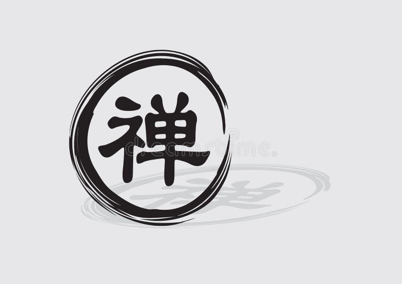 Inkt Kalligrafisch Zen Symbol en Gegoten Schaduw Vectorillustratie vector illustratie