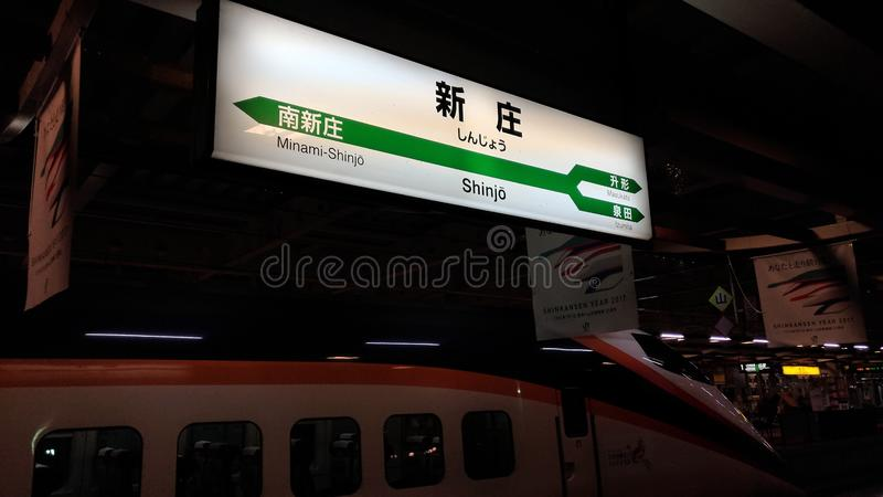 Innenraum von Shinjo-Station ein Bahnhof bearbeitet durch East Japan Railway Company lizenzfreie stockbilder
