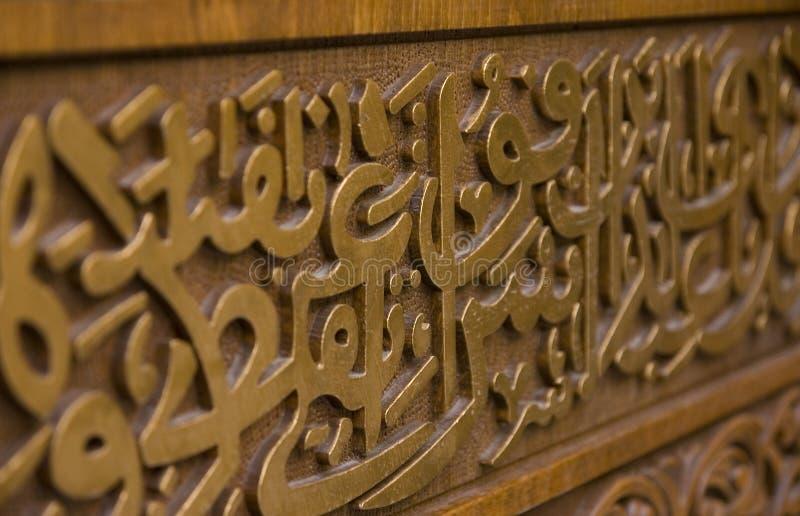 Inscrição árabe imagem de stock royalty free