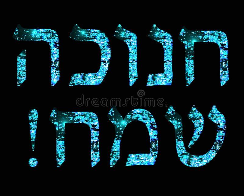 Inscrição azul brilhante dourada no Hanukkah feliz de Hanukah Sameah do hebraico Ilustração do vetor no fundo preto ilustração royalty free
