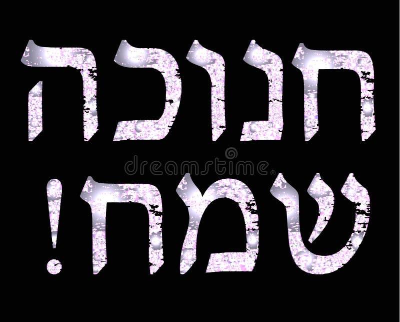 Inscrição branca brilhante no Hanukkah feliz de Hanukah Sameah do hebraico Ilustração do vetor no fundo preto ilustração stock
