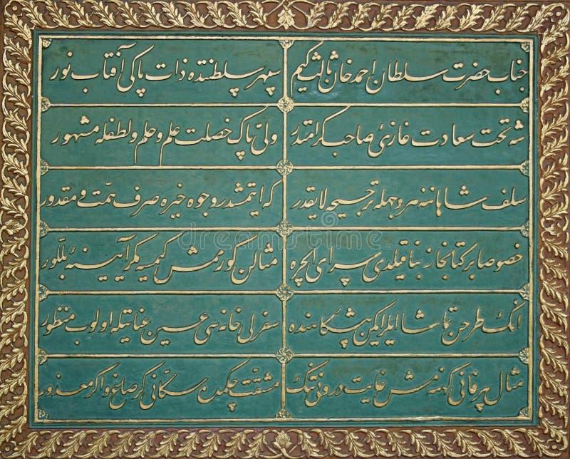 Inscrição histórica em letras árabes ilustração royalty free
