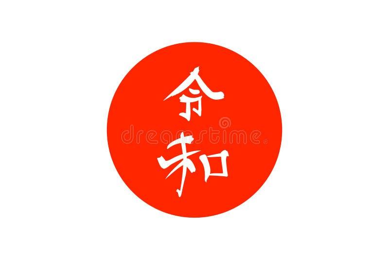 Inscrição Reiwa da caligrafia ilustração stock