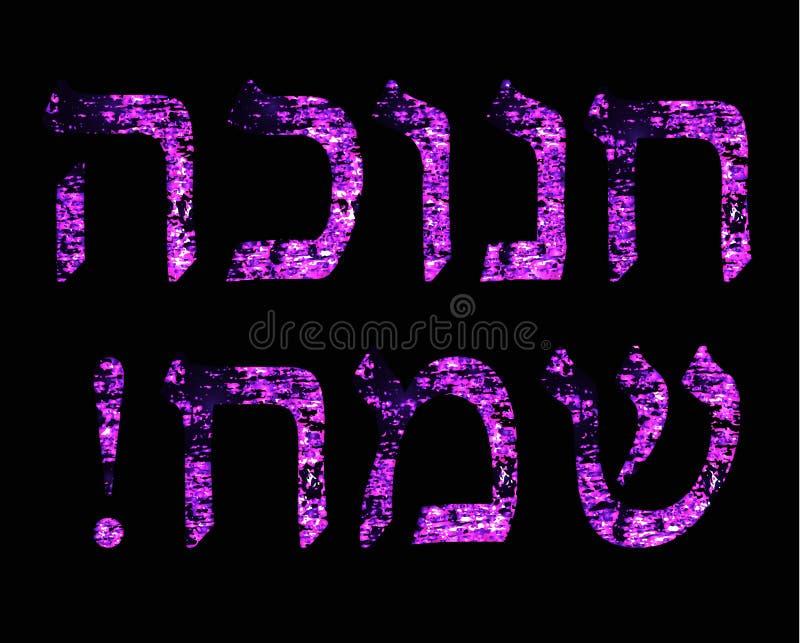 Inscrição roxa brilhante dourada no Hanukkah feliz de Hanukah Sameah do hebraico Ilustração do vetor no fundo preto ilustração stock
