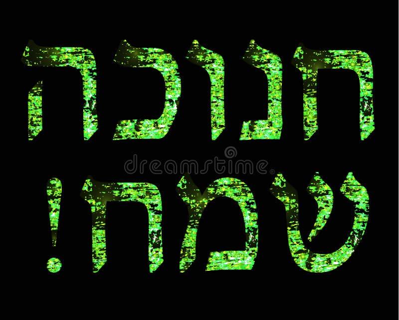 Inscrição verde brilhante dourada no Hanukkah feliz de Hanukah Sameah do hebraico Ilustração do vetor no fundo preto ilustração stock