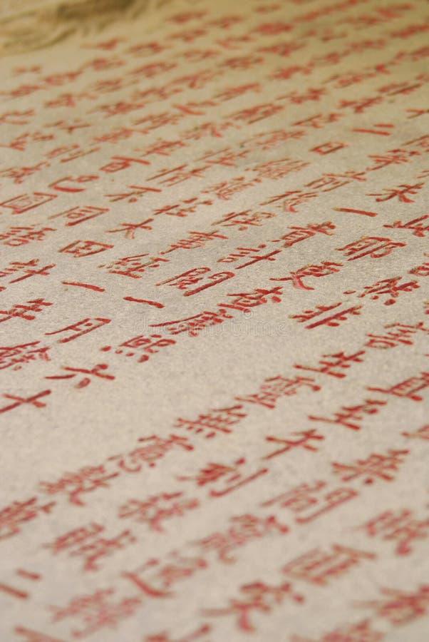 Inscripción de piedra fotos de archivo libres de regalías