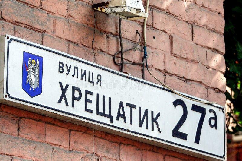 Inscripción en la calle de Kiev imagen de archivo
