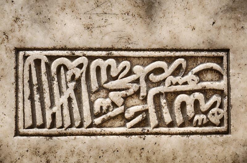 Inscription à la tombe du ` s de Humayan image stock